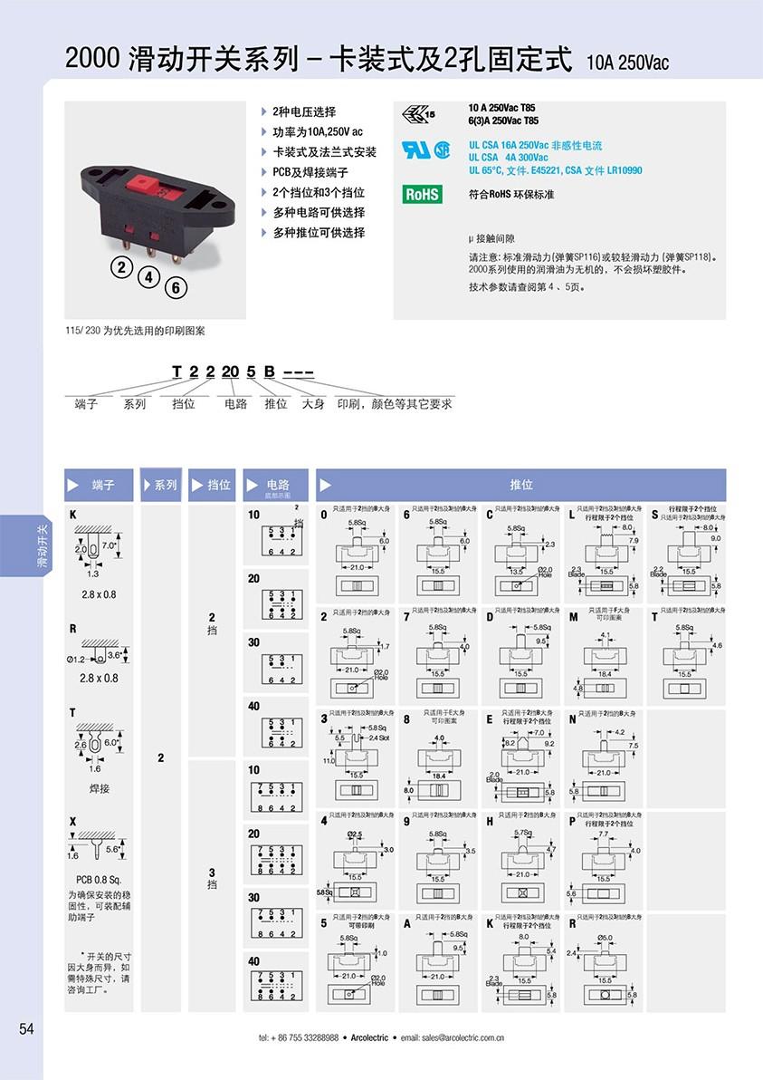 2000系列滑动电压开关选型